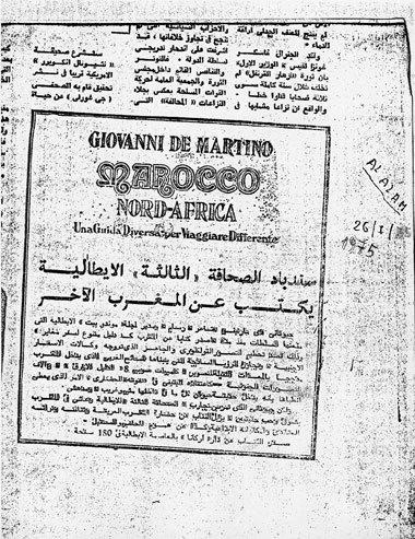 Al alam 26 juillet 1975